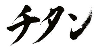 """Japanisch für """"Titan"""""""