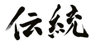Japanisch für Tradition